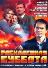 фильм Раскаленная суббота — 2002