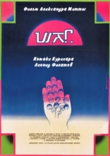 фильм Шаг — 1990