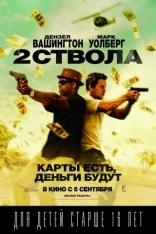 фильм 2 ствола 2 Guns 2013