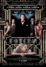 ����� ������� ������ Great Gatsby, The 2013