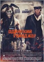 фильм Одинокий рейнджер Lone Ranger, The 2013