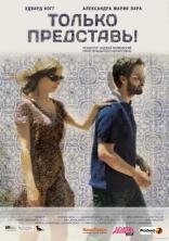 фильм Только представь! Imagine 2012