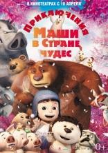 фильм Приключения Маши в стране чудес Yugo and Lala 2012