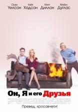 фильм Он, я и его друзья You, Me & Dupree 2006