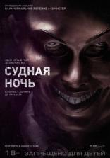 фильм Судная ночь Purge, The 2013