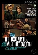 фильм Не входить, мы не одеты Do Not Disturb 2012II