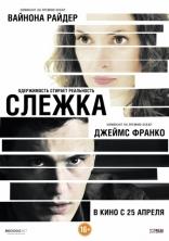 фильм Слежка Letter, The 2012