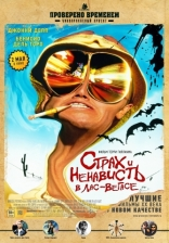 ����� ����� � ��������� � ���-������ Fear and Loathing in Las Vegas 1998
