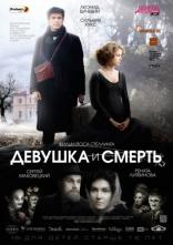 фильм Девушка и смерть Het Meisje en de Dood 2012