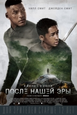 ����� ����� ����� ��� After Earth 2013