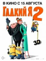 фильм Гадкий я 2 Despicable Me 2 2013