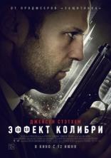 фильм Эффект колибри Hummingbird 2013