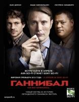 фильм Ганнибал Hannibal 2013-2015