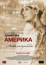 фильм Америка América 2010