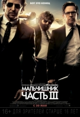 ����� ����������  ����� III Hangover Part III, The 2013