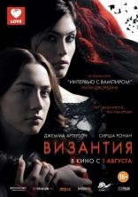 фильм Византия Byzantium 2012