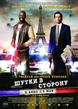 фильм Шутки в сторону De l'autre côté du périph 2012
