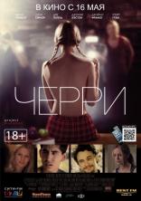 фильм Черри About Cherry 2012