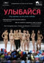 фильм Улыбайся Gaigimet 2012
