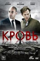 фильм Кровь Blood 2012