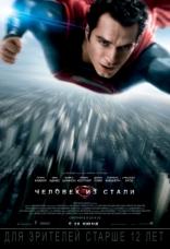 фильм Человек из стали Man of Steel 2013