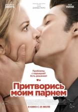 фильм Притворись моим парнем 20 ans d'écart 2013