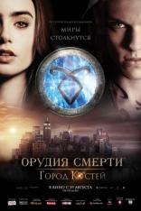 фильм Орудия смерти: Город костей Mortal Instruments: City of Bones, The 2013