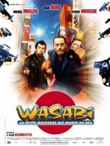 фильм Васаби Wasabi 2001