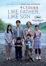 фильм Сын в отца そして父になる 2013