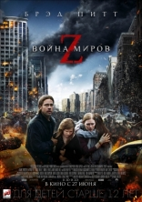 фильм Война миров Z World War Z 2013