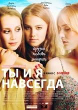 фильм Ты и я навсегда You & Me Forever 2012