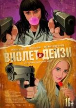 фильм Виолет и Дейзи Violet & Daisy 2011