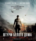 фильм Штурм Белого дома White House Down 2013