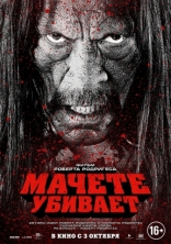 ����� ������ ������� Machete Kills 2013