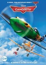 фильм Самолеты [Disney's] Planes 2013