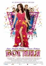 фильм Богиня Goddess 2013