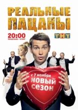 фильм Реальные пацаны — 2010-