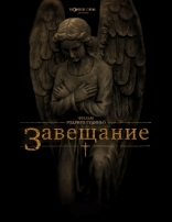 фильм Завещание Last Will and Testament of Rosalind Leigh, The 2012