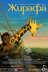 фильм Жирафа