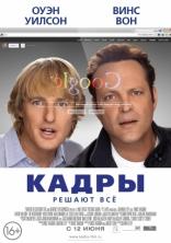 фильм Кадры Internship, The 2013