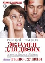 фильм Экзамен для двоих Admission 2013