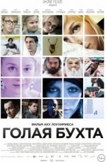 фильм Голая бухта Vuosaari 2012