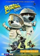 фильм Белка и Стрелка: Лунные приключения  2013