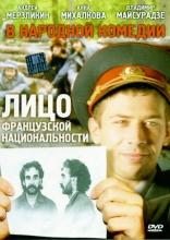 фильм Лицо французской национальности  2000