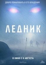 фильм Ледник Frost 2012