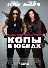 фильм Копы в юбках Heat, The 2013