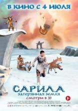 фильм Сарила: Затерянная земля Légende de Sarila, La 2013