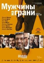фильм Мужчины на грани Una pistola en cada mano 2012