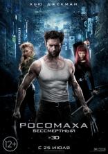 фильм Росомаха: Бессмертный Wolverine, The 2013