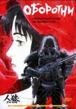 фильм Оборотни 人狼 1999